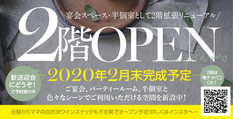 宴会・個室スペースとして2階を2020年2月拡張OPEN予定!